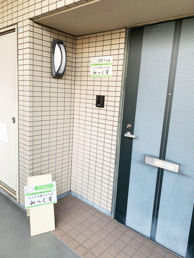 みっくす玄関