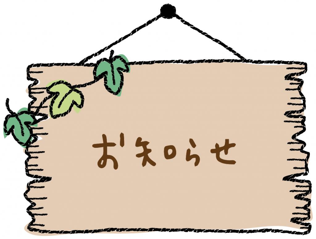 「みっくす」からのお知らせ